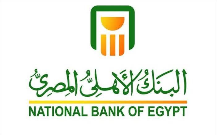 أسعار العملات في البنك الأهلي اليوم 1 أغسطس 2020 1