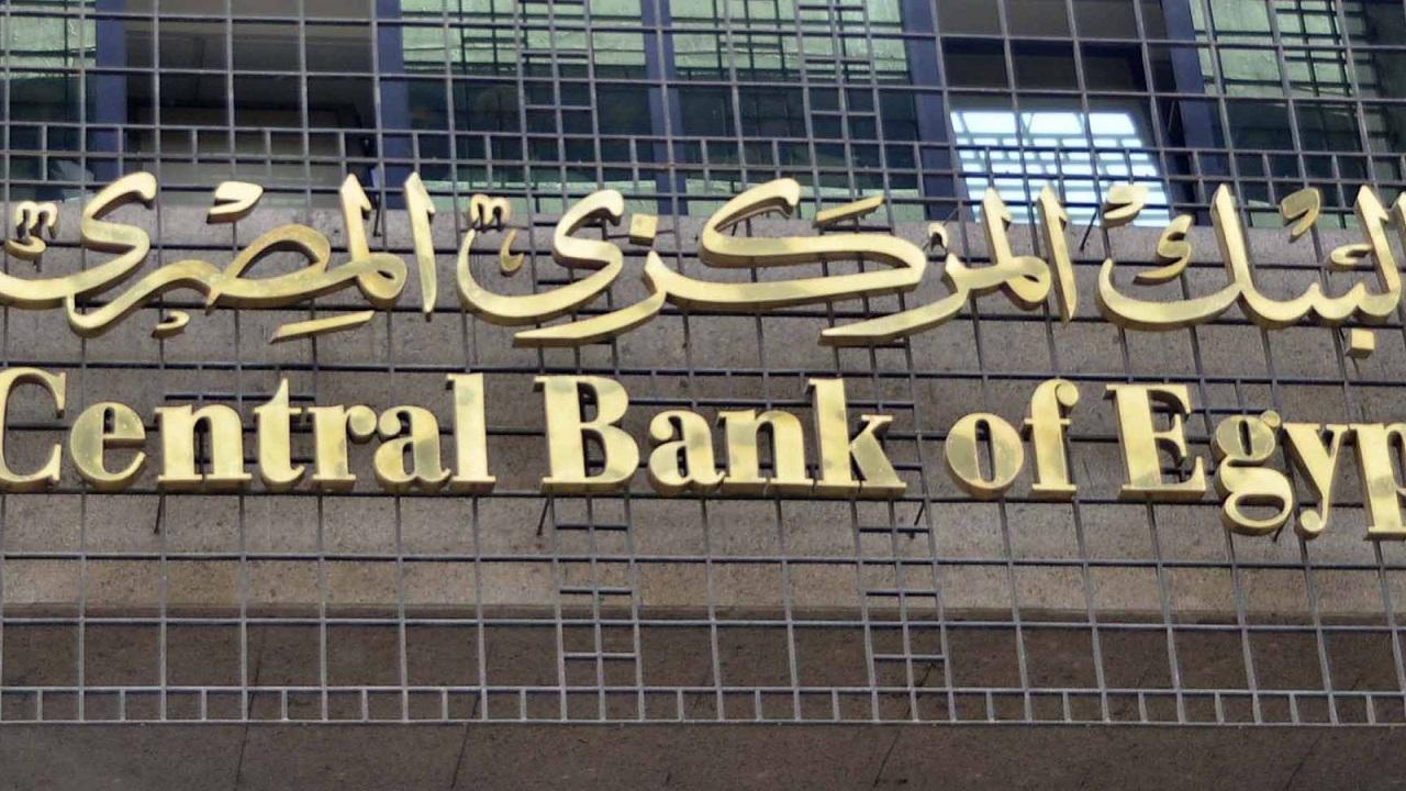 إجازة عيد الأضحى وتعطيل البنوك
