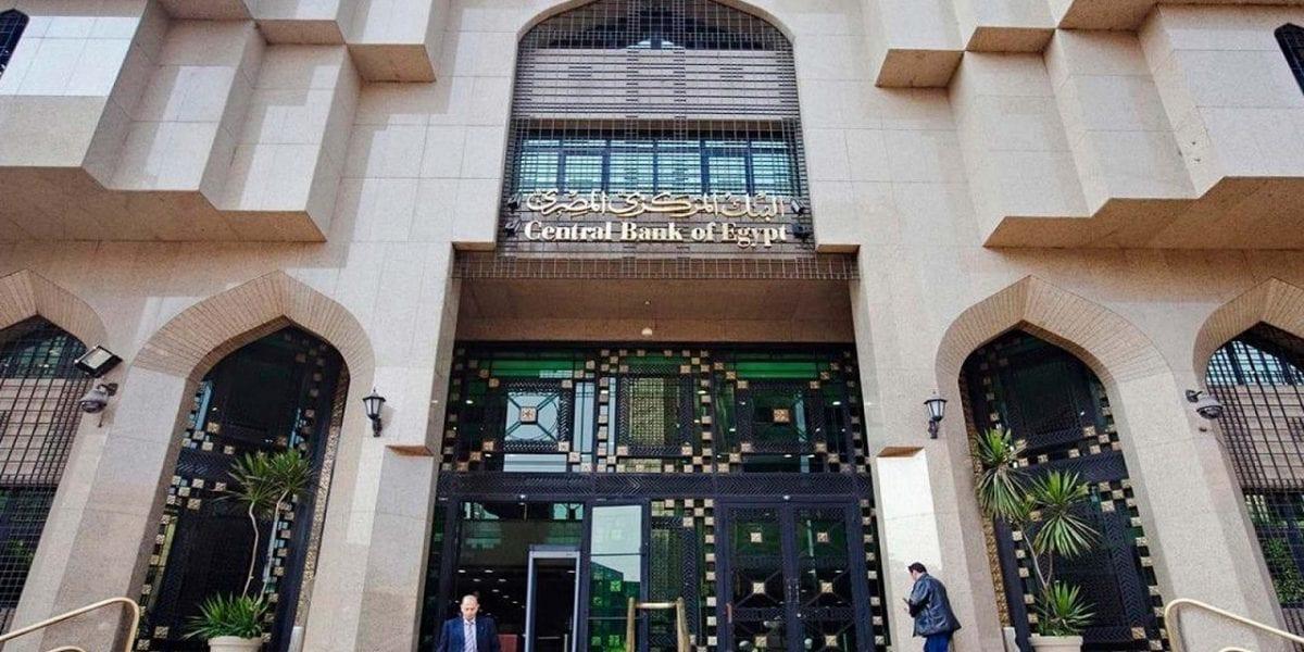 قرار هام من البنك المركزي بشأن إجازة عيد الأضحى وتعطيل البنوك