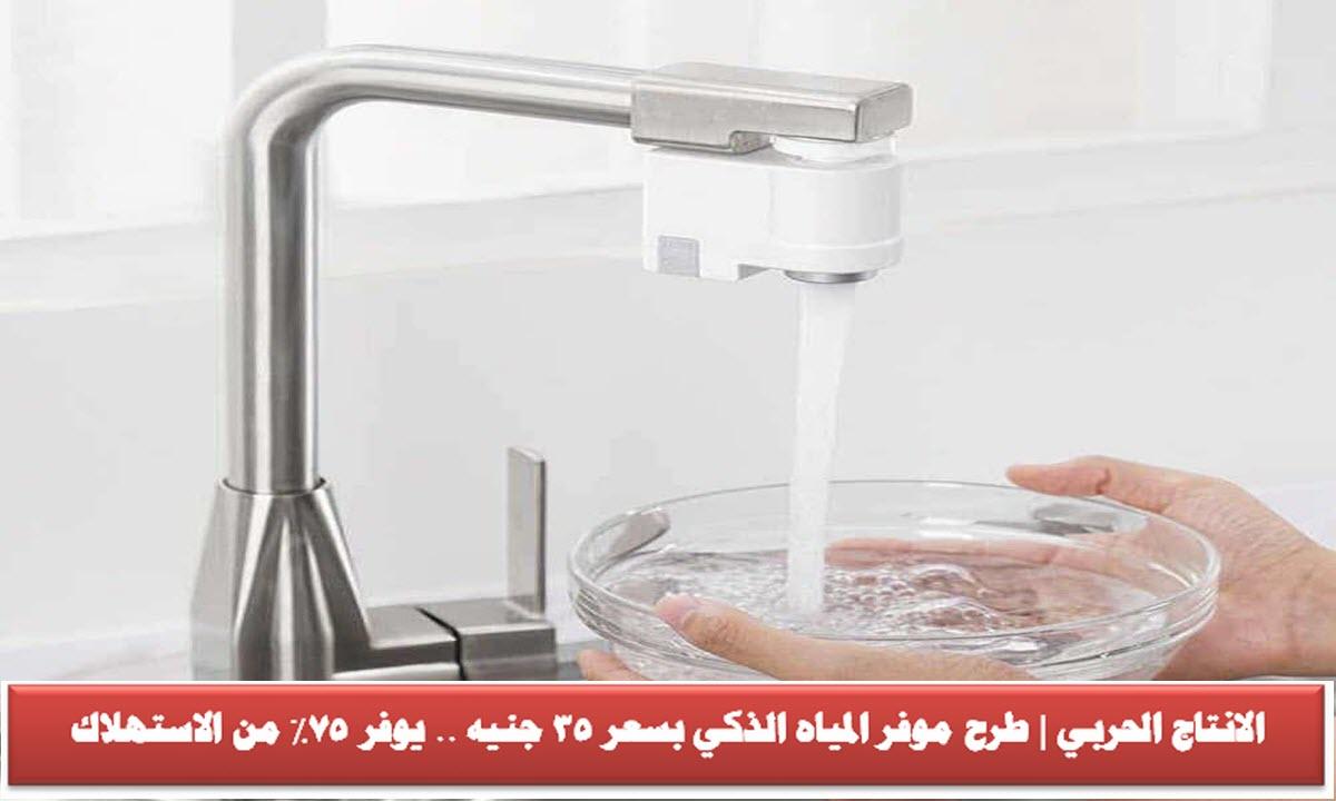 طرح موفر المياه الذكي بسعر 35 جنيه .. يوفر 75% من الاستهلاك