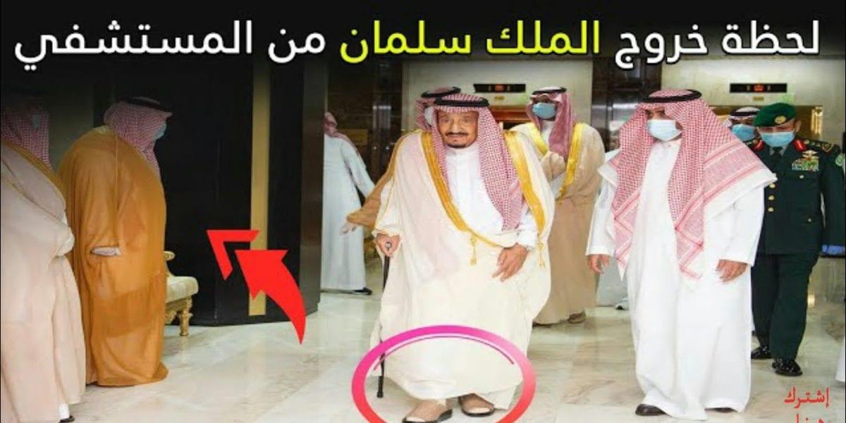 """""""بالفيديو"""" شاهد لحظة خروج الملك سلمان من المستشفى منذ قليل بعد إجراءه عملية جراحية وبيان من الديوان الملكي"""