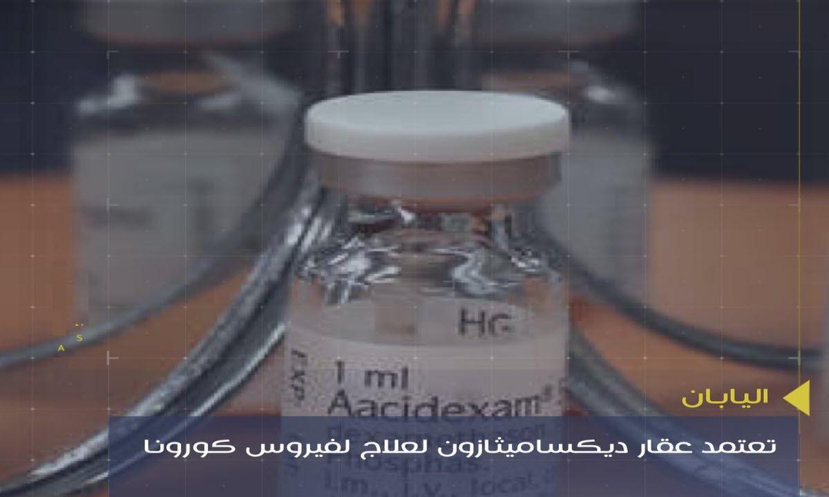 «ديكساميثازون» أرخص علاج لكورونا .. أعتمدته اليابان لعلاج الحالات المتوسطة والحرجة 1
