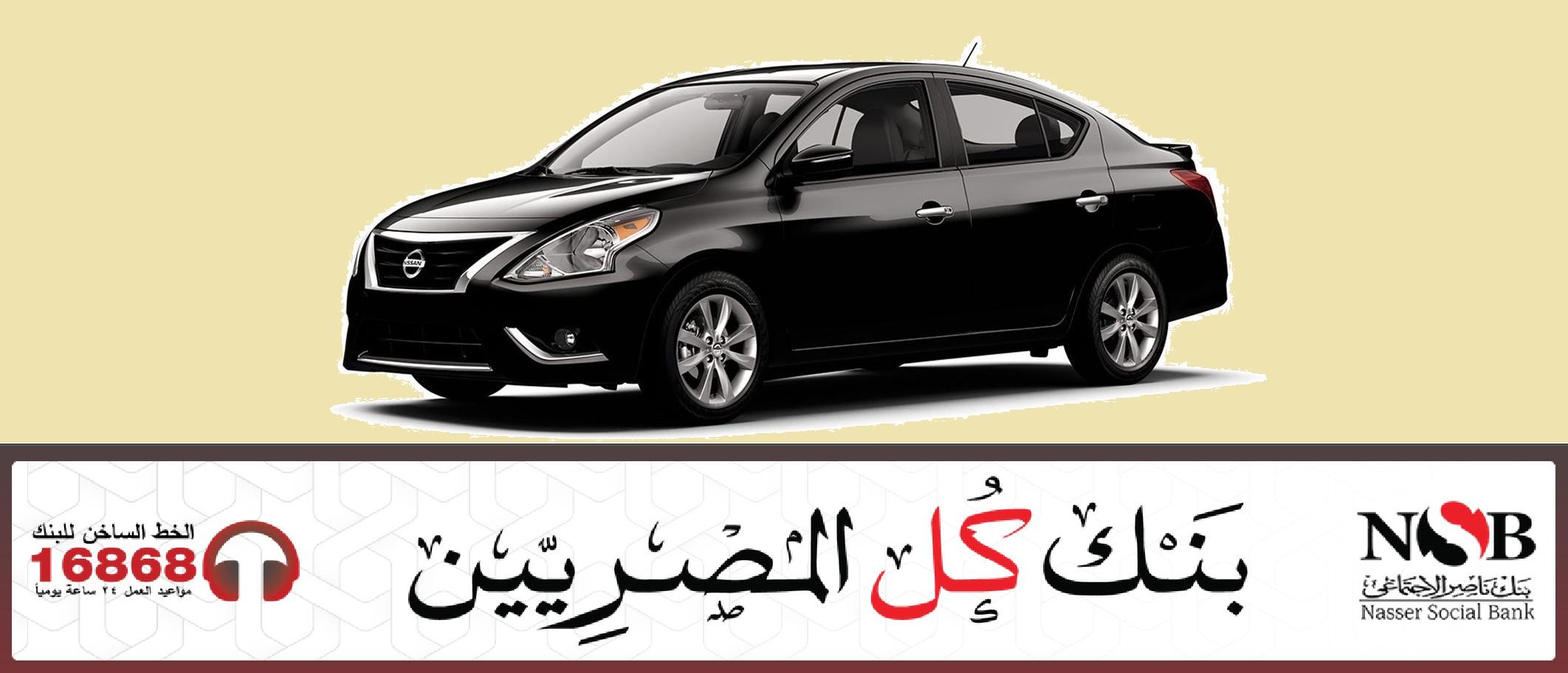 بدون مقدم وبدون حظر بيع تعرف علي تفاصيل قرض السيارة من بنك ناصر 2020
