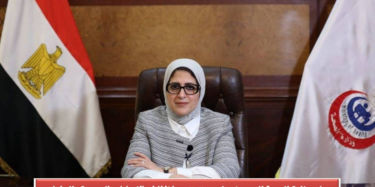 بيان وزارة الصحة اليوم 9 يوليو 2020م.. إنخفاض الإصابات الجديدة والوفيات