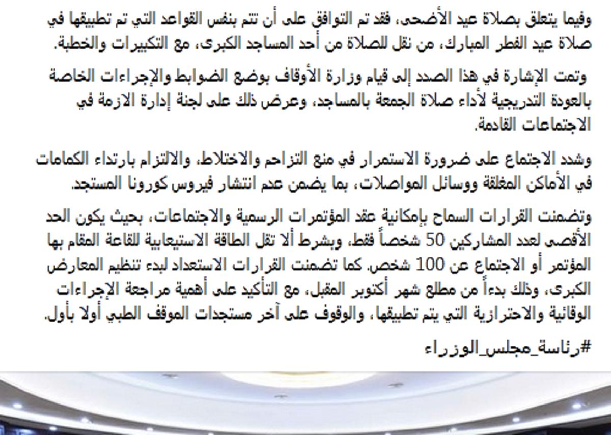 تصريحات جديدة من الحكومة بشأن صلاة العيد والجمعة خلال الفترة القادمة.. صور