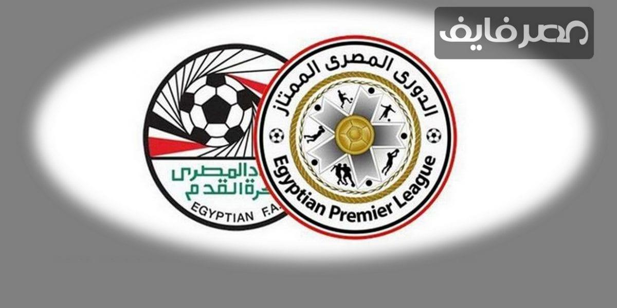جدول مواعيد استكمال مباريات الدوري المصري الممتاز لعام 2020