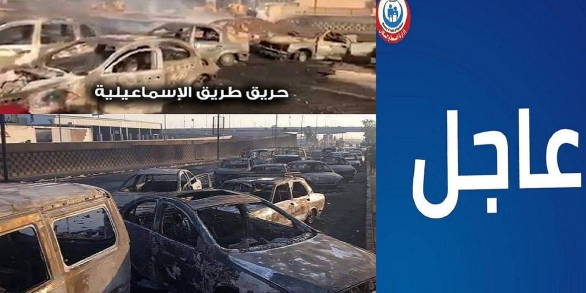 حريق طريق الإسماعيلية يلتهم السيارات.. وأعداد الإصابات والصحة ترفع حالة الطوارئ بالمستشفيات