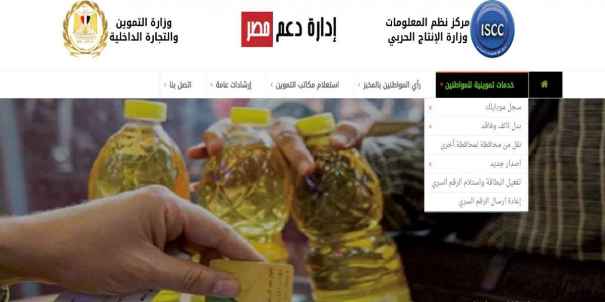 التموين: 4 خدمات جديدة يقدمها موقع دعم مصر لأصحاب البطاقات التموينية.. تعرف على خطوات الحصول عليها