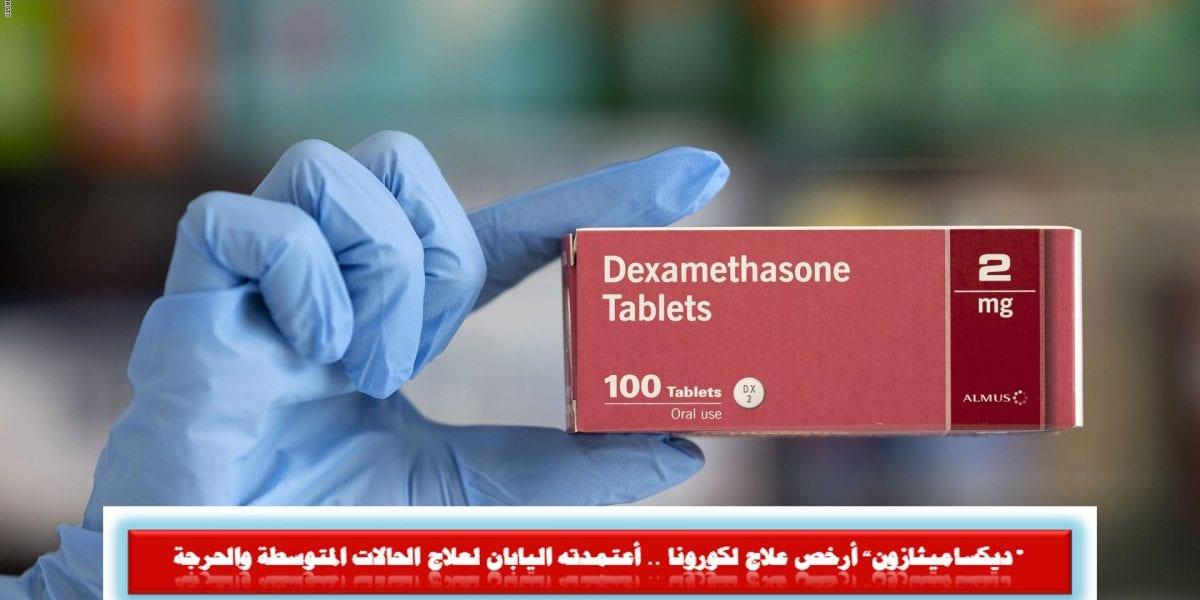 «ديكساميثازون» أرخص علاج لكورونا .. أعتمدته اليابان لعلاج الحالات المتوسطة والحرجة