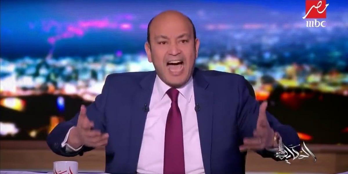 لو حصل أي حاجة هتلاقوني في 5 دقائق.. عمرو أديب يُعلن توقف ...