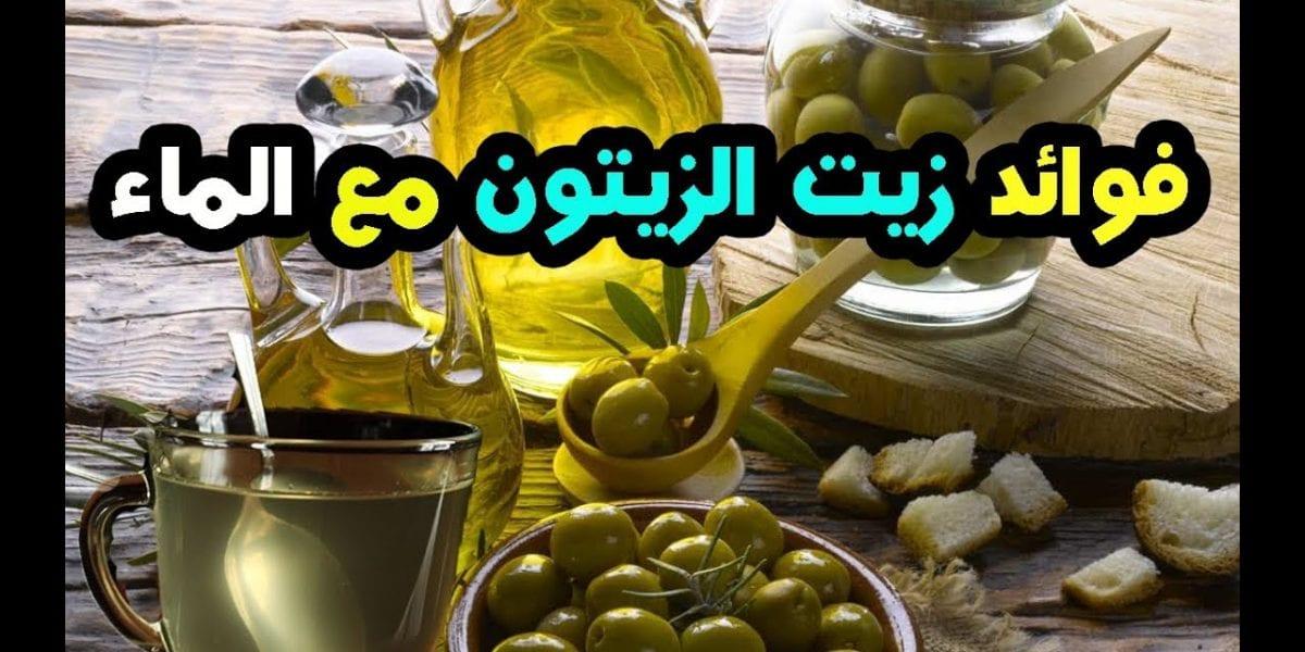 فوائد شرب زيت الزيتون مع الماء على الريق| وفوائد زيت الزيتون مع الليمون
