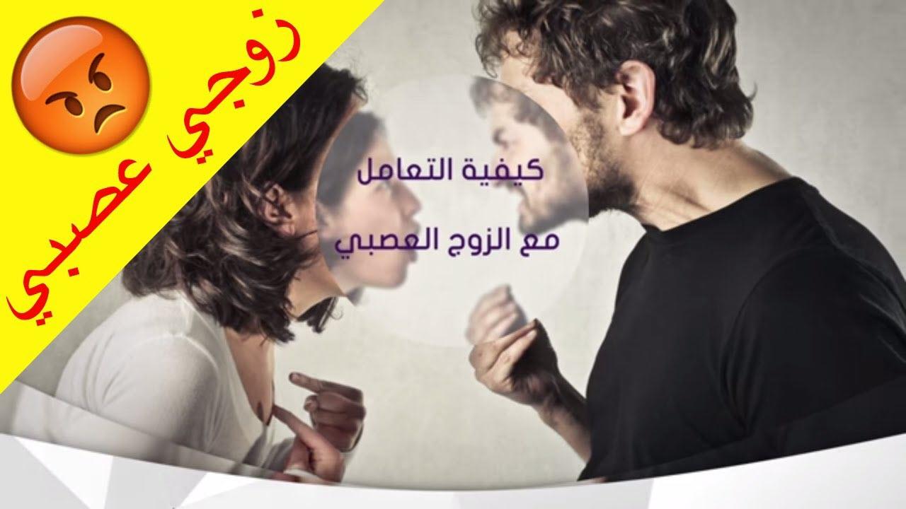 طرق التعامل مع الزوج العصبي .. وإنقاذ الأسرة من الانهيار