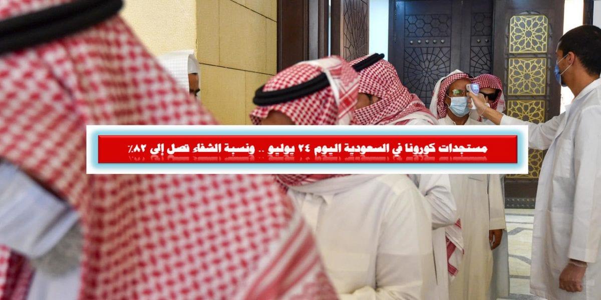 مستجدات كورونا في السعودية اليوم 24 يوليو .. ونسبة الشفاء تصل إلى 82%