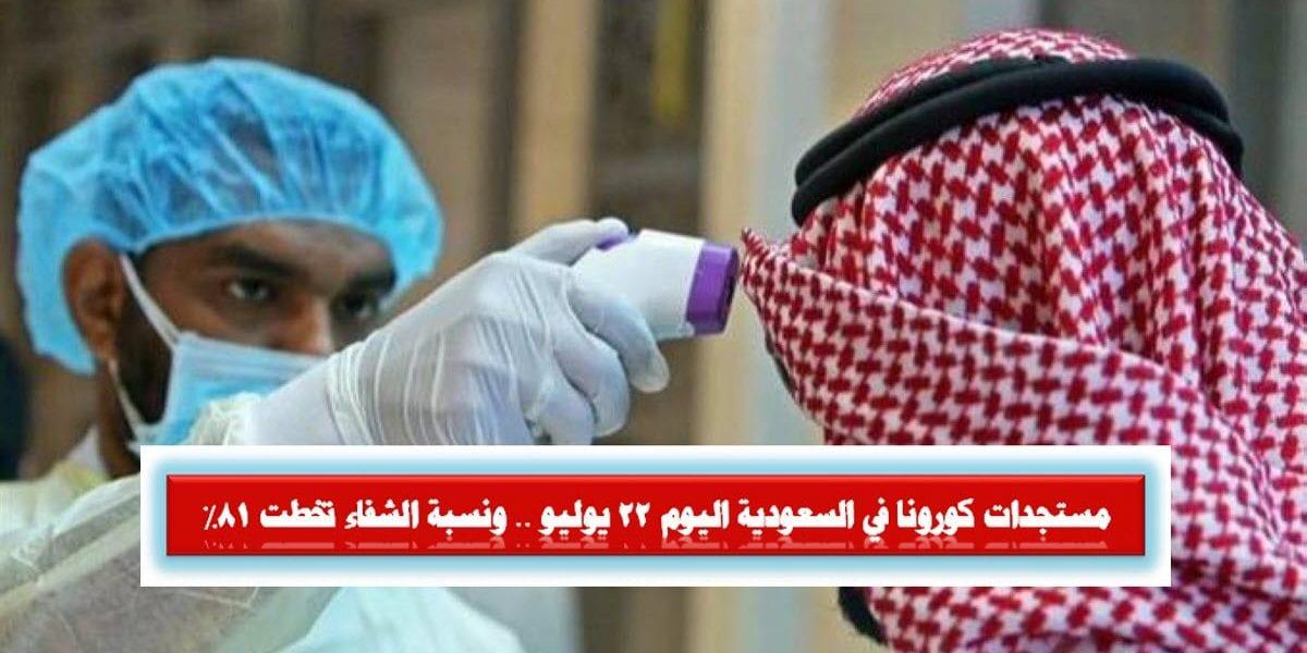 مستجدات كورونا في السعودية اليوم 22 يوليو .. ونسبة الشفاء تخطت 81%