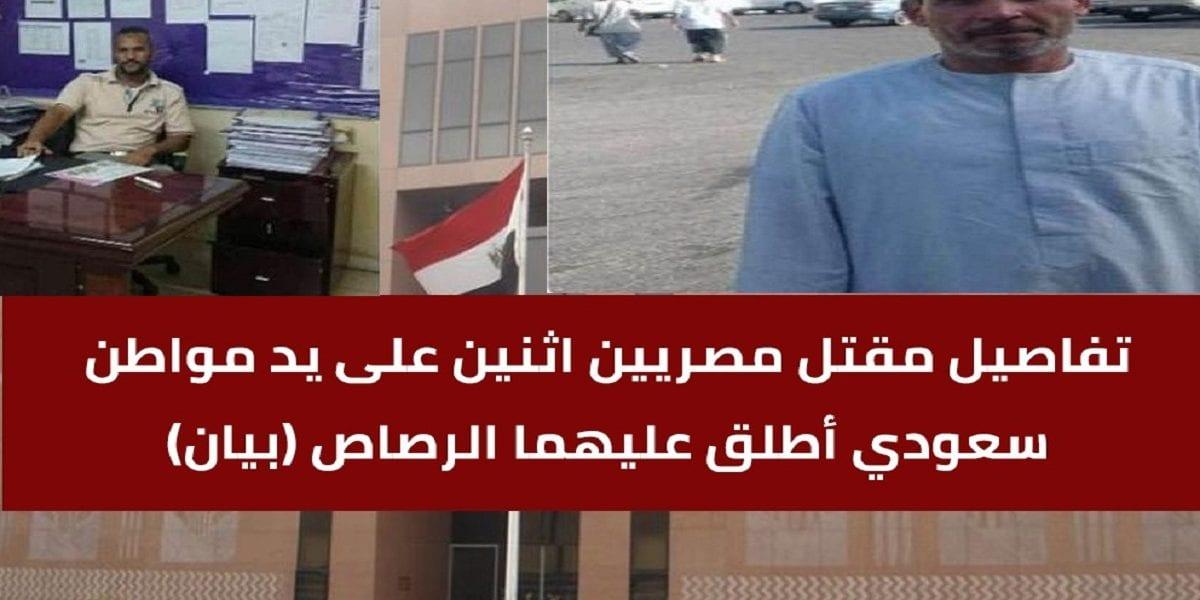 """""""بيان رسمي"""" مقتل مصريين اثنين بالرصاص على يد سعودي ووزيرة الهجرة """"حادث فردي"""" وأسماء وصور الضحايا"""