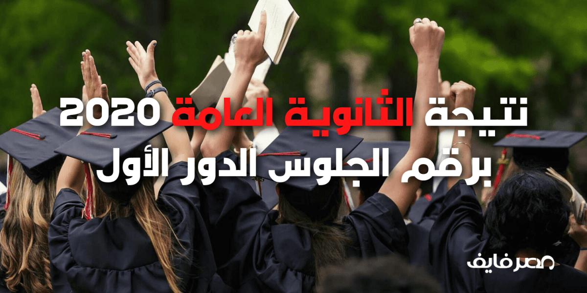 نتيجة الثانوية العامة 2020 برقم الجلوس الدور الأول – روابط مباشرة للنتيجة