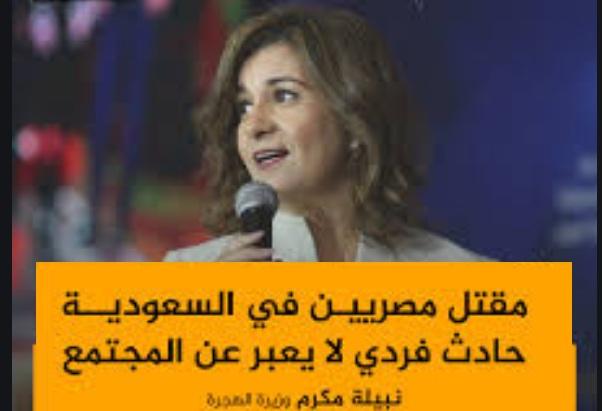 """""""بيان رسمي"""" مقتل مصريين اثنين بالرصاص على يد سعودي ووزيرة الهجرة """"حادث فردي"""" وأسماء وصور الضحايا 1"""