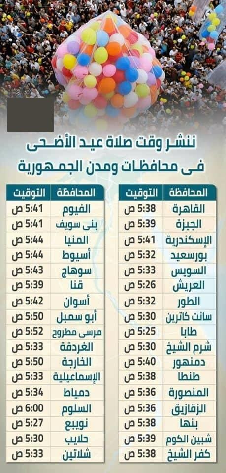 موعد صلاة عيد الأضحى المبارك 2021 وكيفية أداؤها 1
