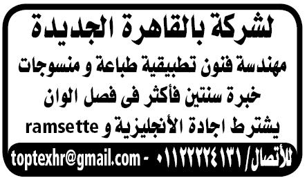 إعلانات وظائف جريدة الوسيط الأسبوعية لجميع المؤهلات 1