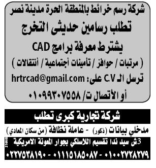 إعلانات وظائف جريدة الوسيط الأسبوعية لجميع المؤهلات 2