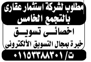 إعلانات وظائف جريدة الوسيط الأسبوعية لجميع المؤهلات 3