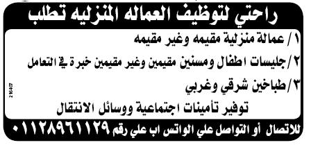 إعلانات وظائف جريدة الوسيط الأسبوعية لجميع المؤهلات 4