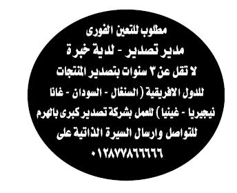 إعلانات وظائف جريدة الوسيط الأسبوعية لجميع المؤهلات 5