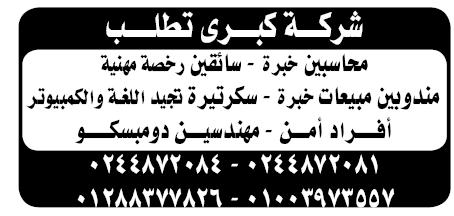إعلانات وظائف جريدة الوسيط الأسبوعية لجميع المؤهلات 6