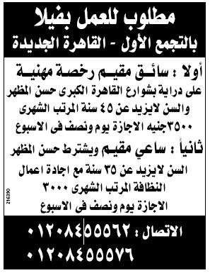 إعلانات وظائف جريدة الوسيط الأسبوعية لجميع المؤهلات 7