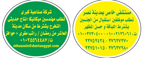 إعلانات وظائف جريدة الوسيط الأسبوعية لجميع المؤهلات 8