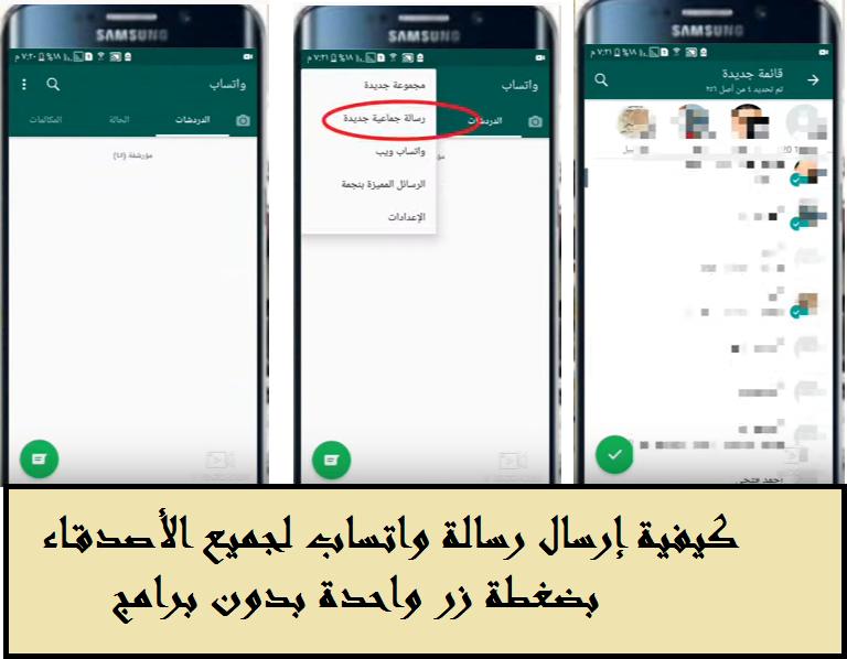 كيفية إرسال رسالة واتساب لجميع الأصدقاء بضغطة زر واحدة بدون برامج
