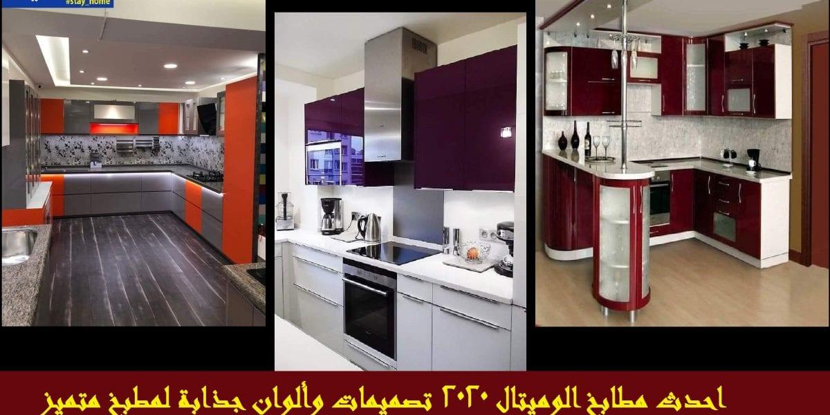احدث مطابخ الوميتال 2021 تصميمات وألوان جذابة لمطبخ متميز