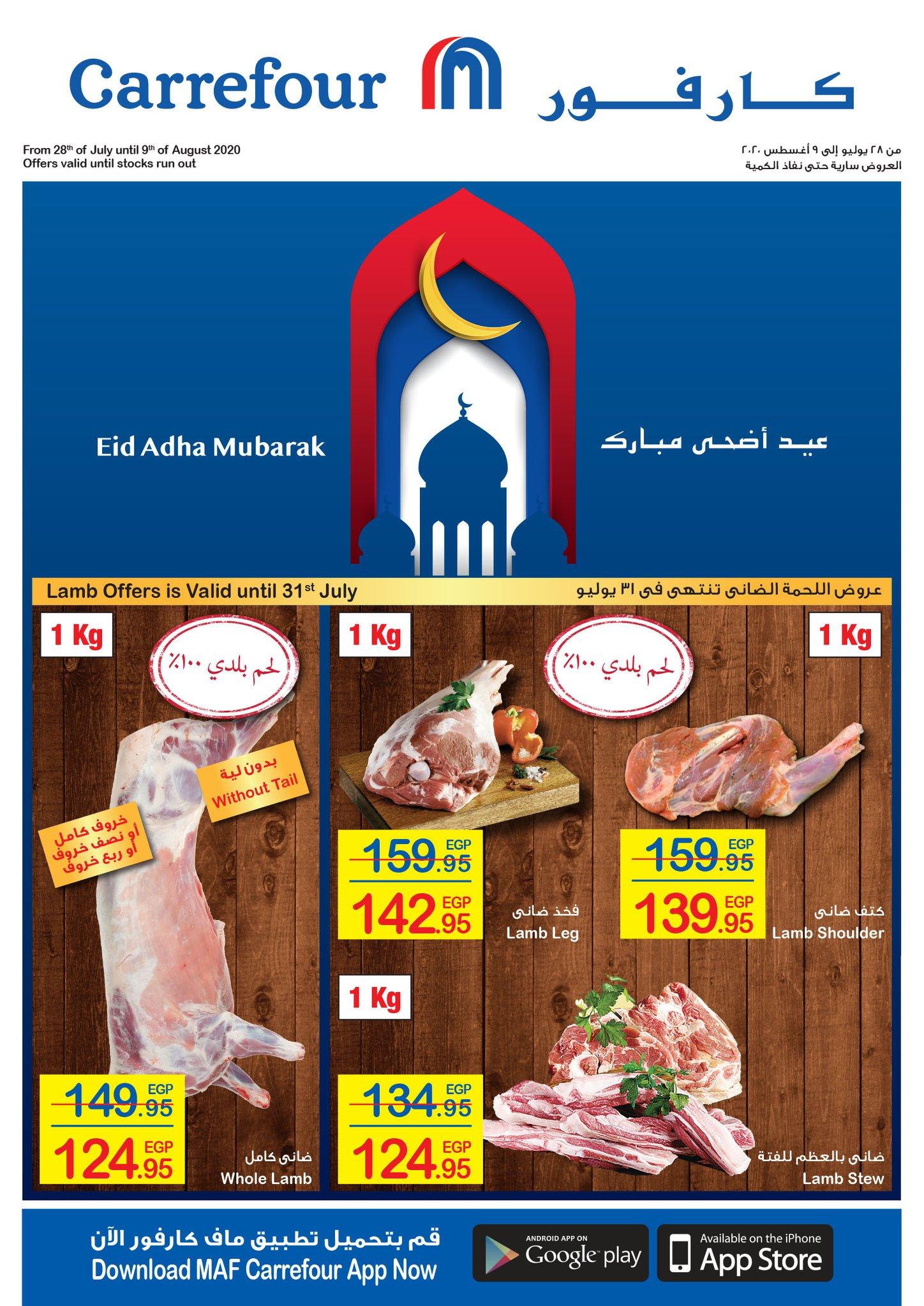 عروض كارفور مصر اليوم علي اللحوم والدواجن والأسماك
