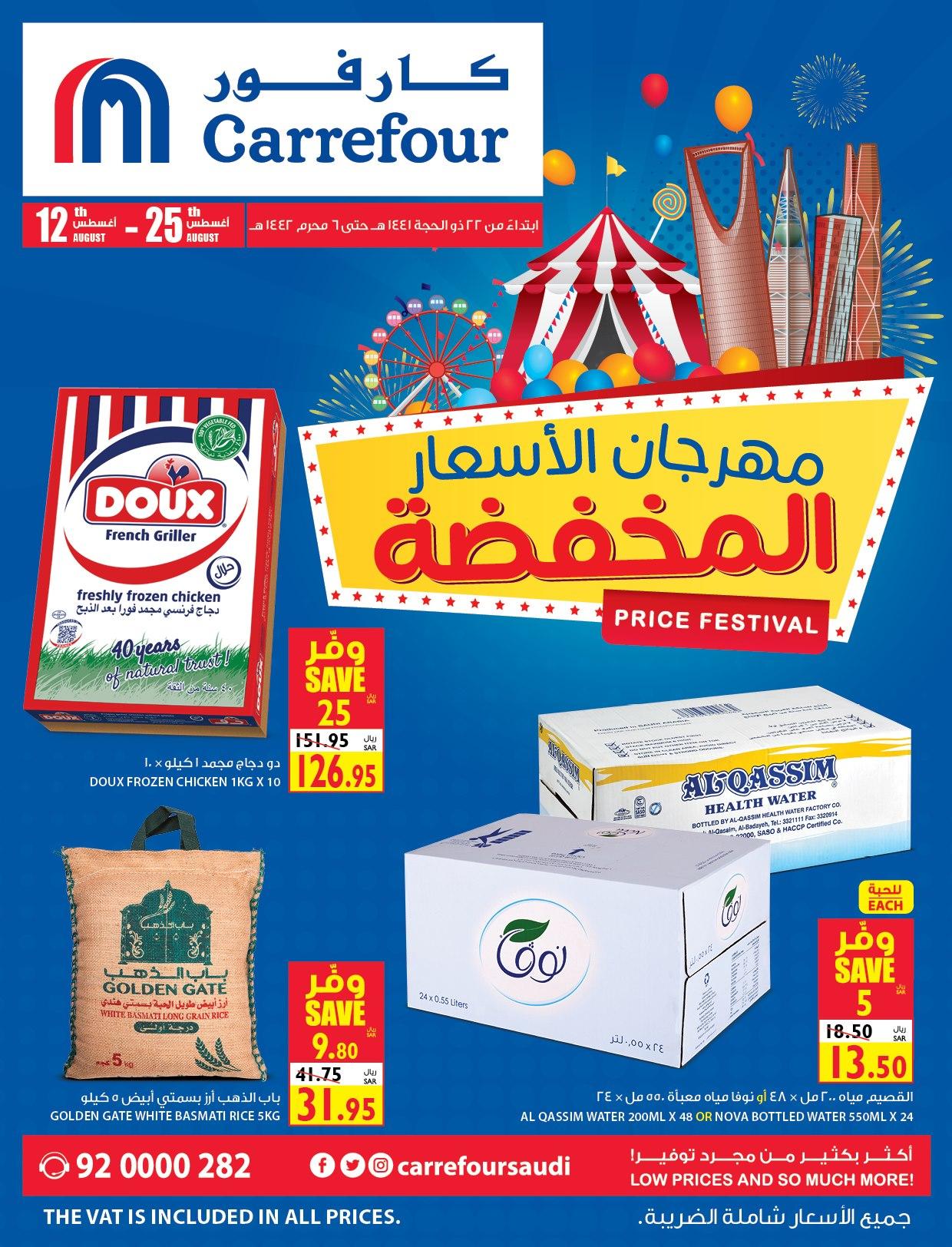 عروض كارفور السعودية اليوم من 12 وحتي 25 أغسطس مهرجان الأسعار المخفضة 1