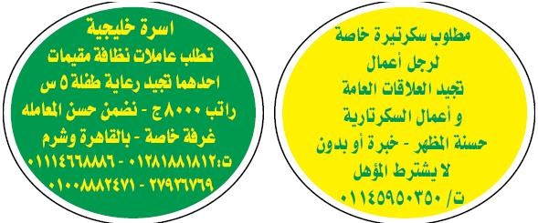 إعلانات وظائف جريدة الوسيط الأسبوعية لجميع المؤهلات 9