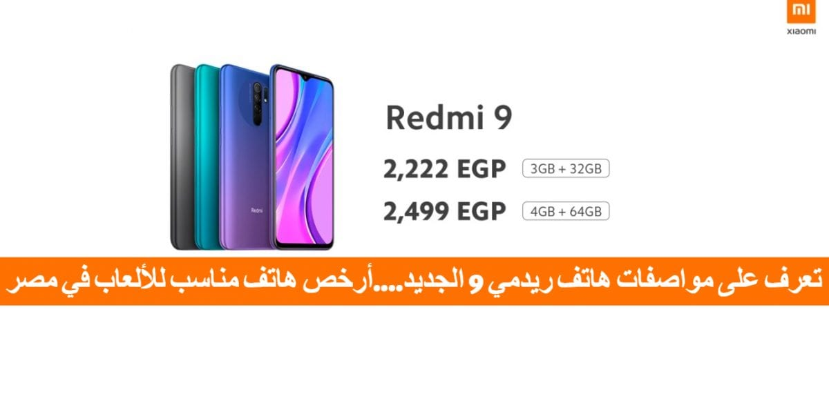 تعرف على مواصفات هاتف ريدمي 9 الجديد….أرخص هاتف مناسب للألعاب في مصر