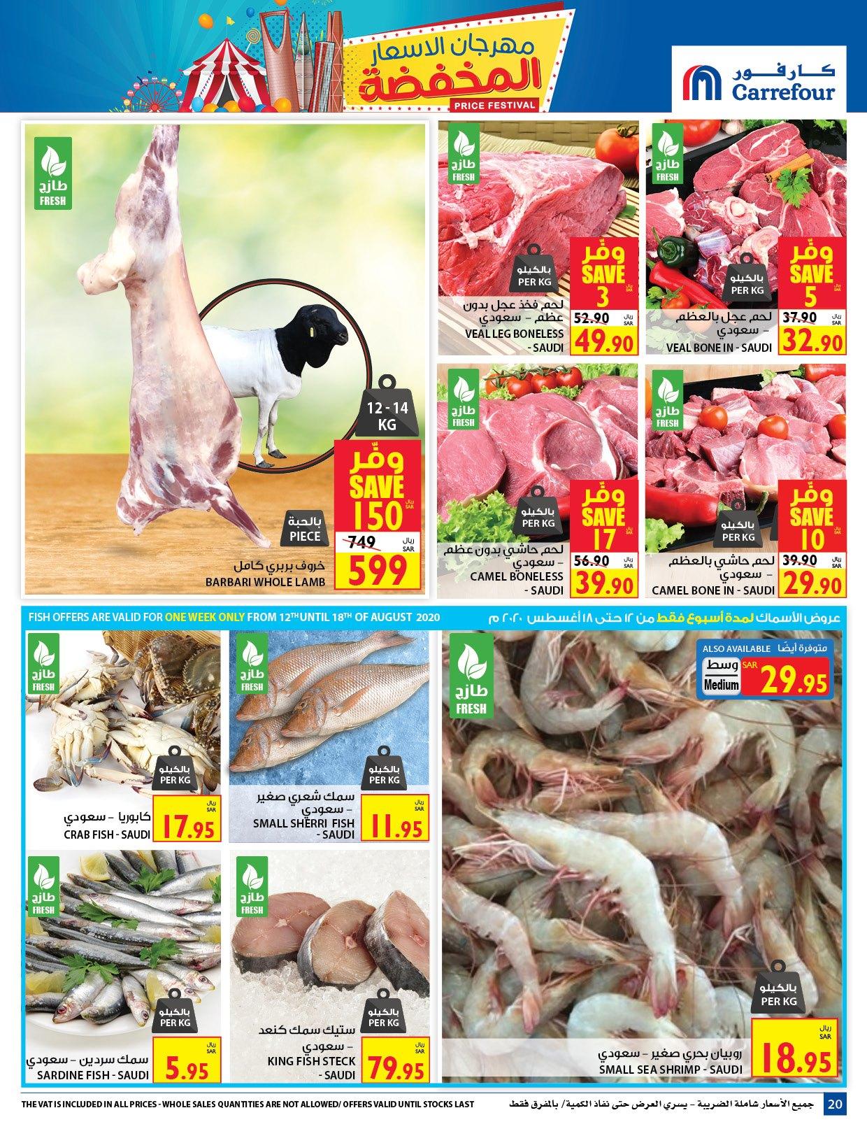 عروض كارفور السعودية اليوم علي اللحوم والأسماك