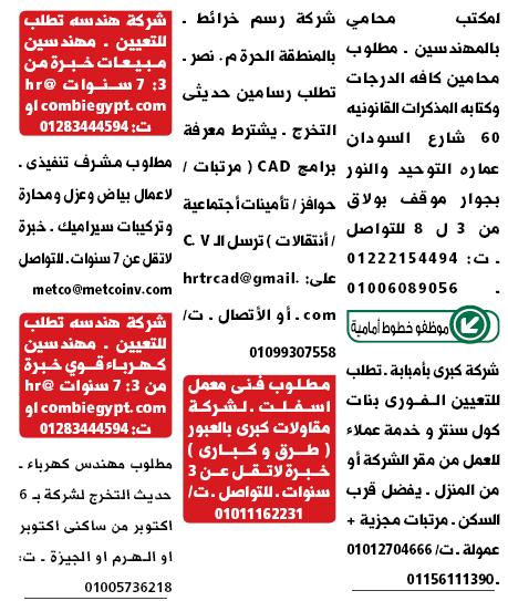 إعلانات وظائف جريدة الوسيط الأسبوعية لجميع المؤهلات 10