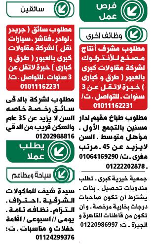 إعلانات وظائف جريدة الوسيط الأسبوعية لجميع المؤهلات 11