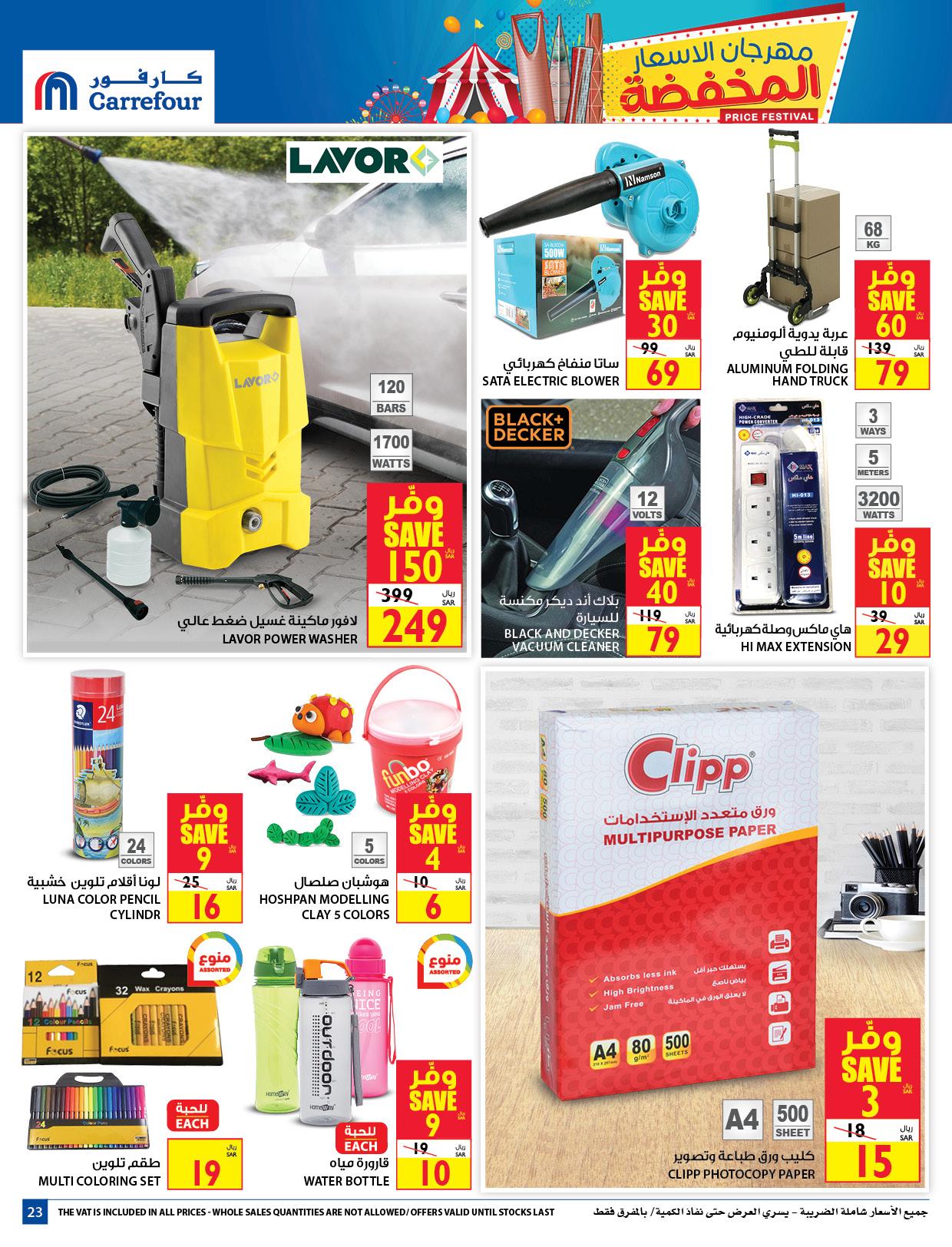 عروض كارفور السعودية اليوم من 12 وحتي 25 أغسطس مهرجان الأسعار المخفضة 19