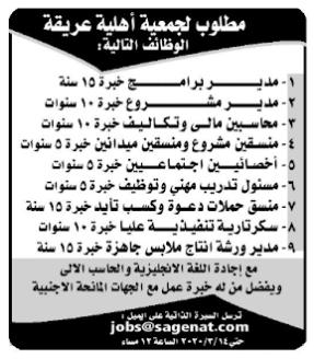 إعلانات وظائف جريدة الوسيط الأسبوعية لجميع المؤهلات 13