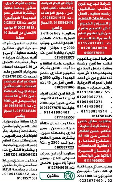 إعلانات وظائف جريدة الوسيط الأسبوعية لجميع المؤهلات 14