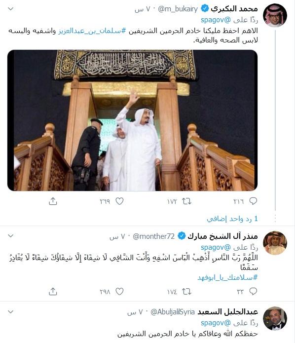 بيان من الديوان الملكي السعودي بعد دخول الملك سلمان مستشفى الملك فيصل وآخر تطورات الحالة الصحية لأمير الكويت 1
