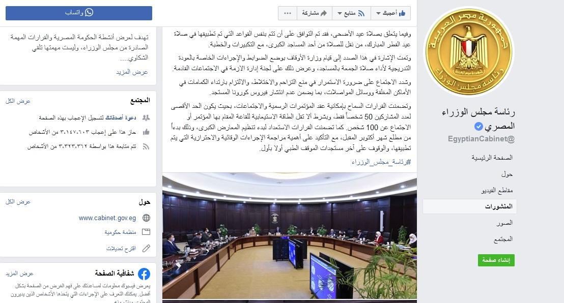 الحكومة المصرية تعلن قواعد وضوابط صلاة عيد الأضحى 2020 وتوضيح حول عودة صلاة الجمعة 1