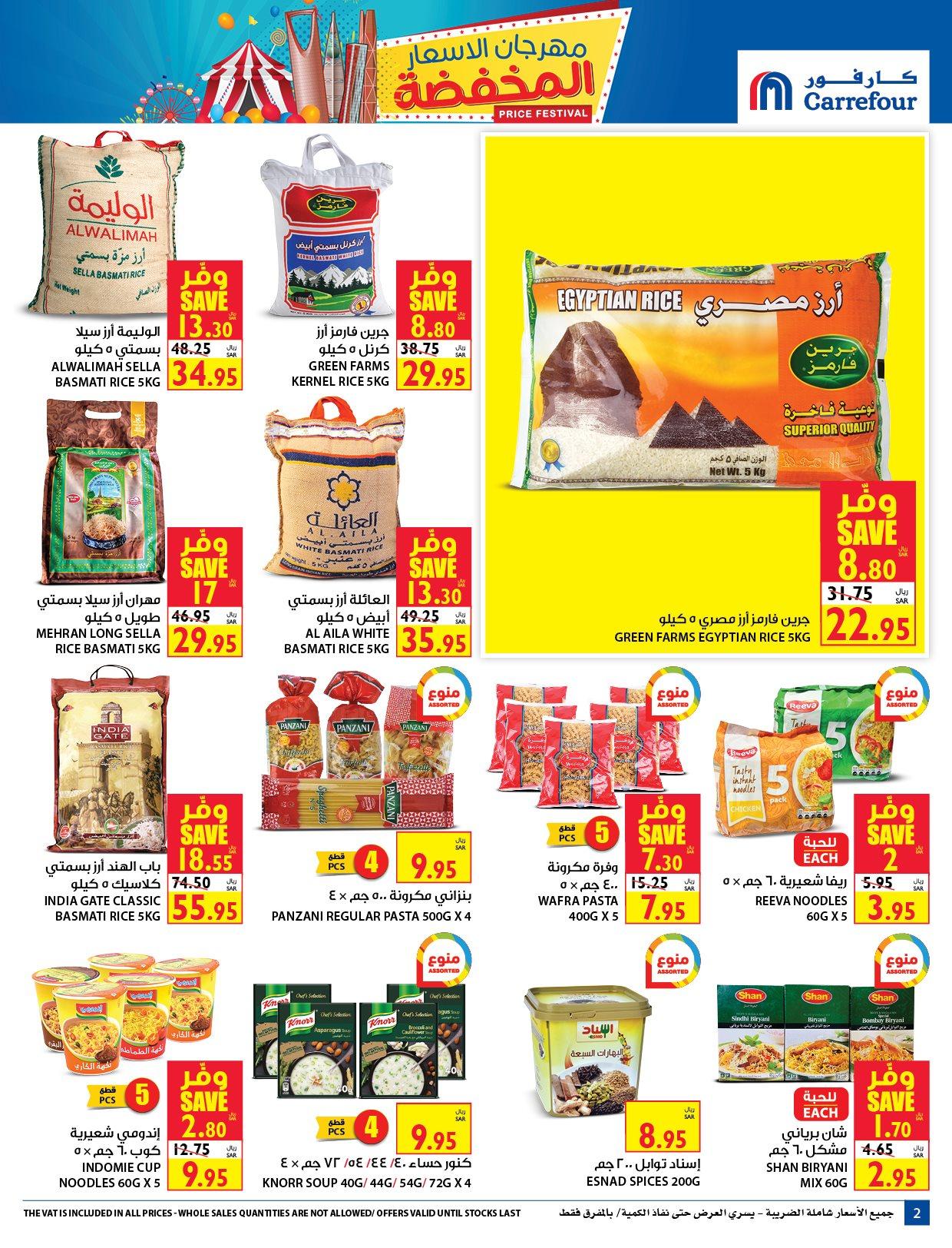 عروض كارفور السعودية اليوم من 12 وحتي 25 أغسطس مهرجان الأسعار المخفضة 2
