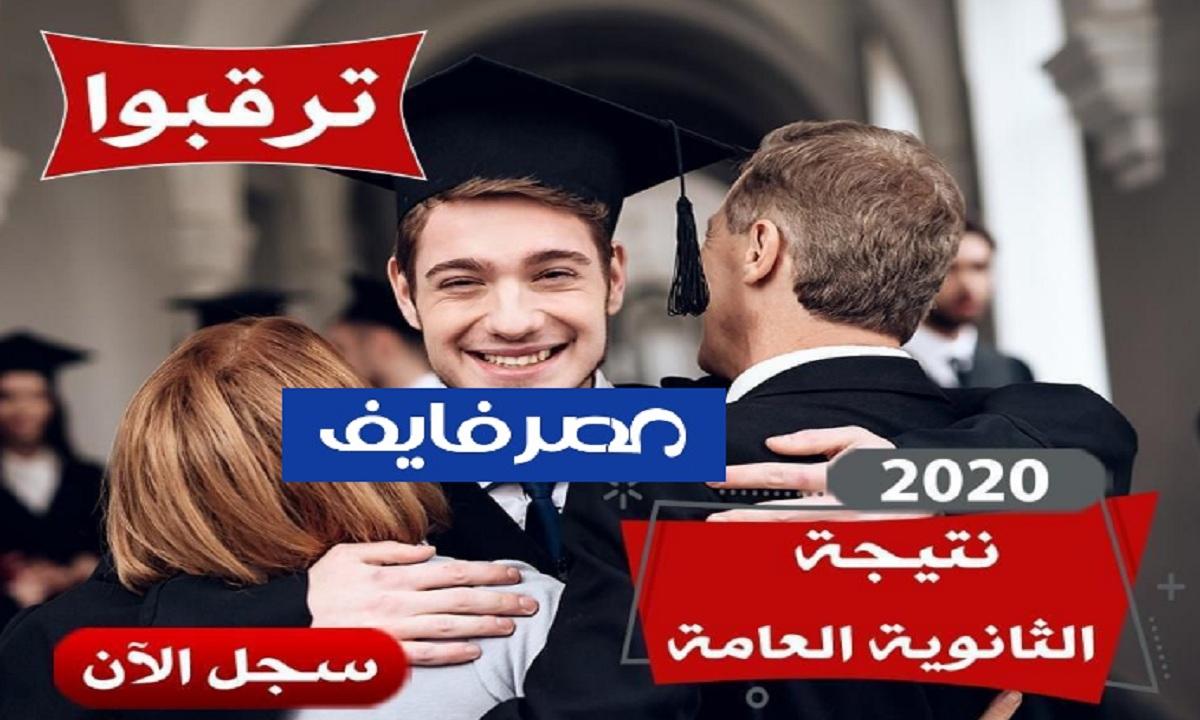 الرابط الرسمي لنتيجة الثانوية العامة 2020 برقم الجلوس والذي خصصته وزارة التربية والتعليم للنتيجة 2