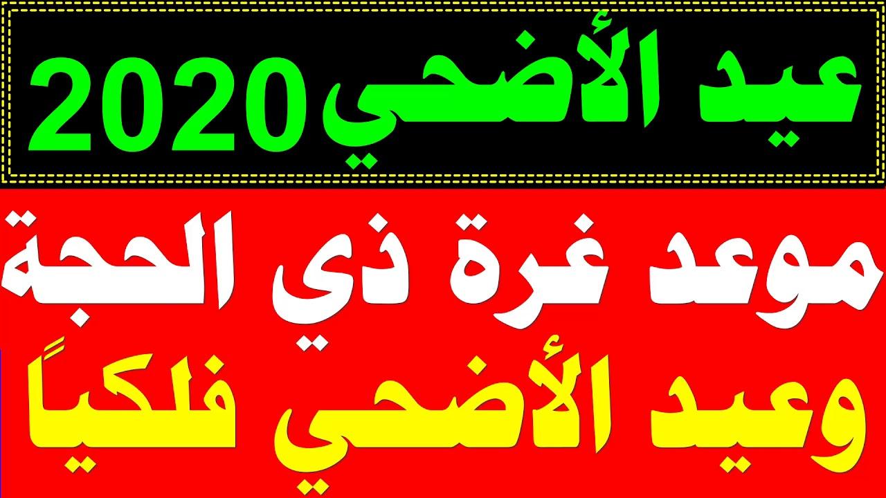 البحوث الفلكية تعلن رسمياً موعد عيد الأضحى 2020 وغرة شهر ذي الحجة في مصر والسعودية والدول العربية 1