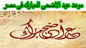 البحوث الفلكية تعلن رسمياً موعد عيد الأضحى 2020 وغرة شهر ذي الحجة في مصر والسعودية والدول العربية 2