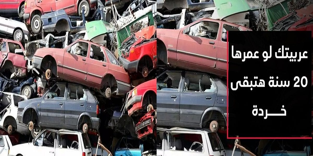 """""""بالفيديو والصور"""" عربيتك هتكون خردة لو مر عليها 20 سنة و12 نوع من السيارات ستتحول لخردة وتختفي حال تنفيذ القرار"""
