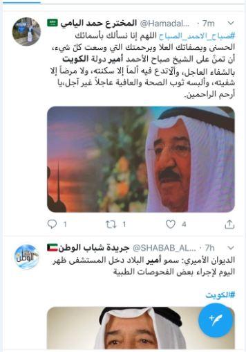 بيان من الديوان الملكي السعودي بعد دخول الملك سلمان مستشفى الملك فيصل وآخر تطورات الحالة الصحية لأمير الكويت 3